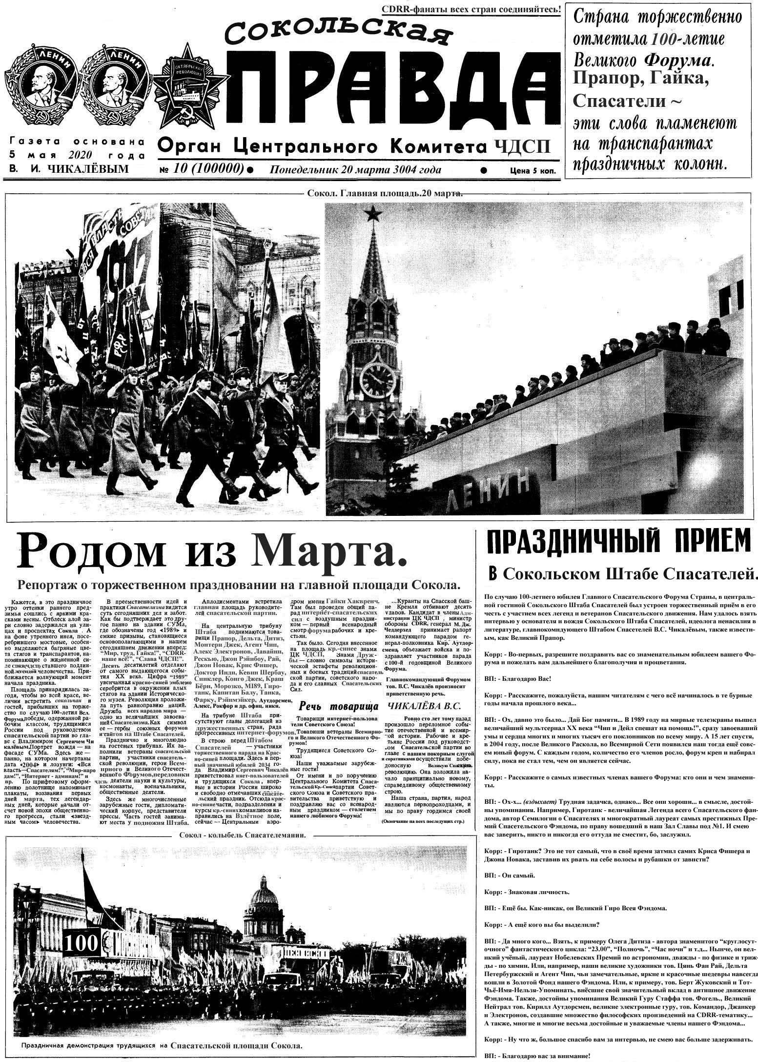 Фото к объявлению: подарок - газета правда 1946 г за дату рождения